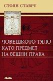 Човешкото тяло като предмет на вещни права - Стоян Ставру -