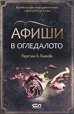 Афиши в огледалото - Радостина А. Ангелова -