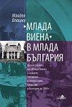 Млада Виена в млада България - книга
