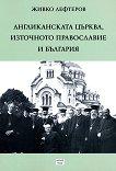 Англиканската църква, Източното православие и България - Живко Лефтеров -