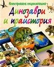 Илюстрована енциклопедия: Динозаври и праистория -