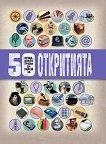 50 неща, които трябва да знаем за откритията - Клайв Гифорд -