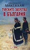 Турските зверства в България - Джанюариъс Макгахан - книга