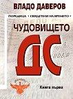 Чудовището ДС: Книга първа - Владо Даверов -