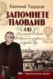 Запомнете Пловдив - книга 4 - Евгений Тодоров -
