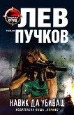 Навик да убиваш - Лев Пучков -