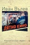 Лятно кино - Иван Вълев -