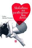 Любовта на разведената жена - Събка Дякова - Чехович - книга