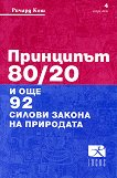 Принципът 80/20 и още 92 силови закона на природата - Ричард Кош - книга