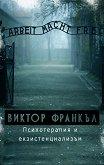 Психотерапия и екзистенциализъм - Виктор Франкъл - книга