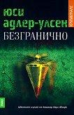 Безгранично - Юси Адлер-Улсен - книга