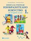 Книга за учителя по изобразително изкуство за 1. клас - Благомир Папазов, Валентина Радева -