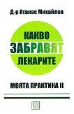 Моята практика - книга 2: Какво забравят лекарите - Д-р Атанас Михайлов - книга