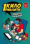 Едно кило риалити - Димитър Калбуров - книга