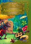 Светът на приказките: Лафонтен -