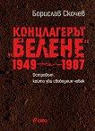 Концлагерът Белене 1949 - 1987 - Борислав Скочев - книга