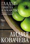 Гладът - приятел и лекарство - Лидия Ковачева - книга