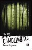 Селото на самодивата - Антон Борисов - книга