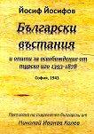 Български въстания и опити за освобождение от турско иго 1393 - 1878 - Йосиф Йосифов -