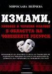 Измами, рискове и червени флагове в областта на човешките ресурси - Мирослава Пейчева - книга