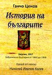 История на българите - Ганчо Ценов - книга