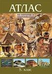 Атлас по история и цивилизация за 5. клас -