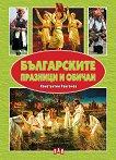 Българските празници и обичаи - Константин Рангочев - книга