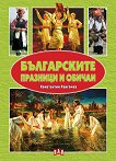 Българските празници и обичаи -