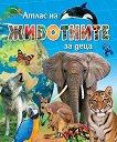 Атлас на животните за деца -