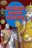 Най-великите владетели на България -