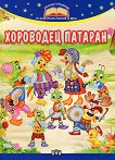 Златни страници на българската поезия за деца: Хороводец Патаран -