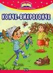 Златни страници на българската поезия за деца: Конче-вихрогонче -