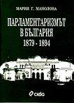 Парламентаризмът в България 1879-1894 г. -