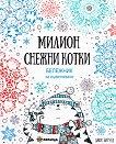 Милион снежни котки: Бележник за оцветяване - детска книга