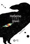 Небето няма дъно - Хана Андроникова -