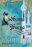 Фиц и Шута - книга 3: Съдбата на Убиеца - Робин Хоб -