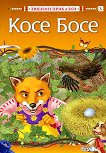 Косе Босе - книга