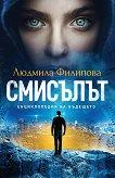 Смисълът: Енциклопедия на бъдещето - Людмила Филипова - книга