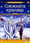 Снежната кралица -