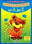Научи английската азбука: Свържи буквите от A до Z - детска книга