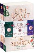 Устоите на Земята - комплект от 2 тома - Кен Фолет - книга