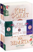 Устоите на Земята - комплект от 2 тома - Кен Фолет -