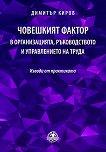Човешкият фактор в организацията, ръководството и управлението на труда - Димитър Киров -