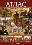 Атлас по история и цивилизация за 8. клас -