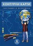 Контурни карти по география и икономика за 6. клас -