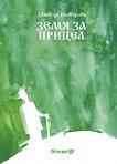 Земя за прицел - книга 1 - Свобода Бъчварова -
