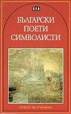 Български поети символисти -