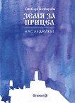 Земя за прицел - книга 2: Наследникът - Свобода Бъчварова -