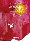 Земя за прицел - книга 3: Изборът - Свобода Бъчварова -