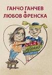 Ганчо Ганчев & Любов Френска: Избрано - Ганчо Ганчев - книга